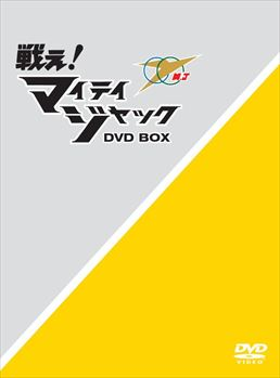 戦え!マイティジャック DVD‐BOX ジャケット画像