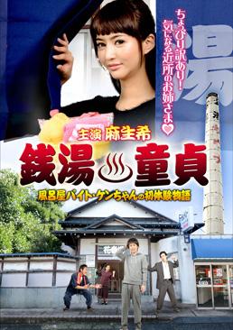 銭湯童貞 風呂屋バイト・ケンちゃんの初体験物語 ジャケット画像