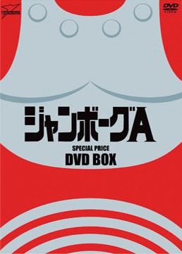 ジャンボーグA DVD‐BOX ジャケット画像