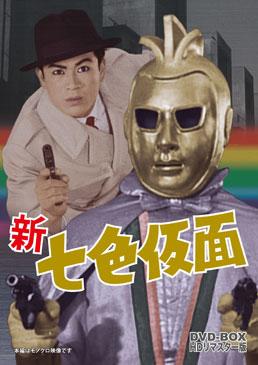新 七色仮面 DVD‐BOX HDリマスター版 ジャケット画像