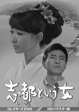 """志都という女 コレクターズDVD <HDリマスター版> ジャケット画像"""" /></p> <a class="""