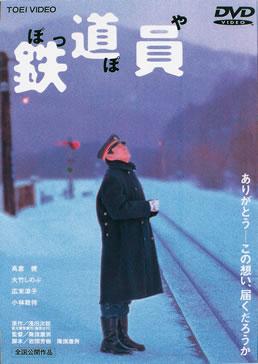 鉄道員(ぽっぽや) ジャケット画像