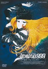 銀河鉄道999 エターナル・ファンタジー ジャケット画像