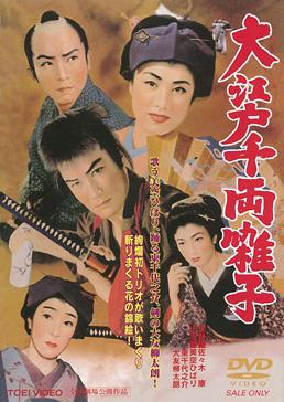 大江戸千両囃子 ジャケット画像