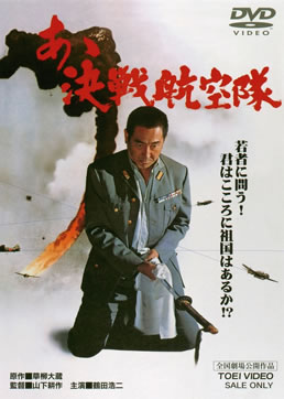 あゝ決戦航空隊 ジャケット画像
