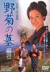 野菊の墓 ジャケット画像
