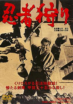 忍者狩り ジャケット画像