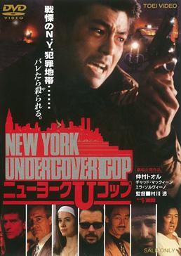 NEW YORK UNDERCOVER COP ニューヨークUコップ ジャケット画像