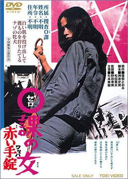 0課の女 赤い手錠 ジャケット画像