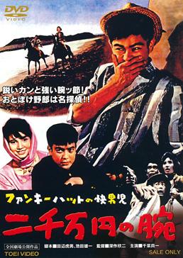 ファンキーハットの快男児 二千万円の腕 ジャケット画像