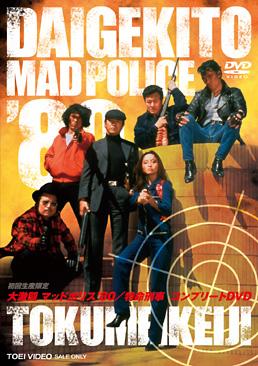 大激闘マッドポリス'80/特命刑事 コンプリートDVD ジャケット画像