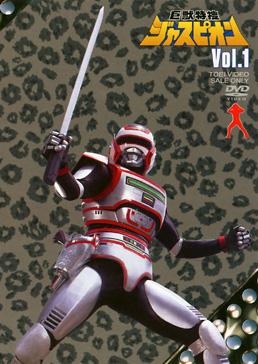 巨獣特捜ジャスピオン VOL.1 ジャケット画像