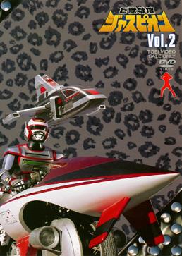 巨獣特捜ジャスピオン VOL.2 ジャケット画像