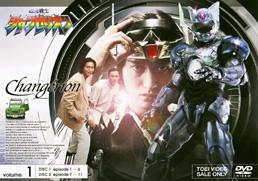 超光戦士シャンゼリオン VOL.1 ジャケット画像