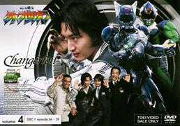 """超光戦士シャンゼリオン VOL.4<完> ジャケット画像"""" /></p> <a class="""