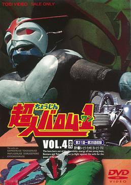 """超人バロム・1(ワン) VOL.4<完> ジャケット画像"""" /></p> <a class="""