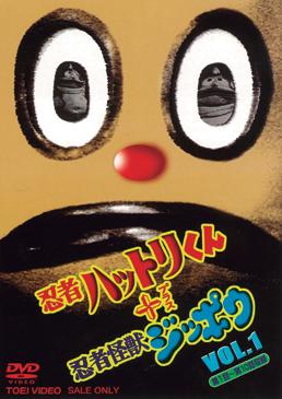 忍者ハットリくん+忍者怪獣ジッポウ VOL.1 ジャケット画像