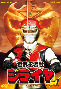世界忍者戦ジライヤ VOL.1 ジャケット画像