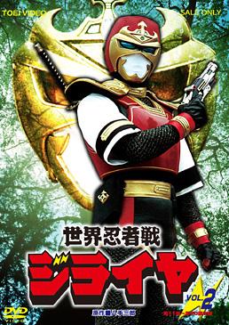 世界忍者戦ジライヤ VOL.2 ジャケット画像