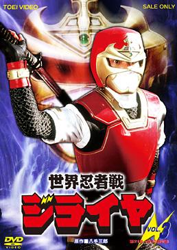 世界忍者戦ジライヤ VOL.3 ジャケット画像