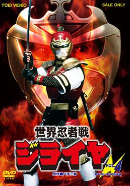 世界忍者戦ジライヤ VOL.4 ジャケット画像