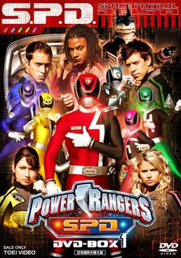 POWER RANGERS S.P.D. DVD ‐ BOX 1 ジャケット画像