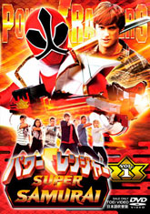 パワーレンジャー SUPER SAMURAI VOL.1 ジャケット画像