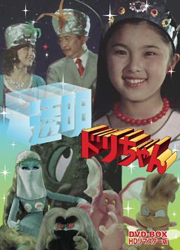 透明ドリちゃん DVD‐BOX HDリマスター版 ジャケット画像