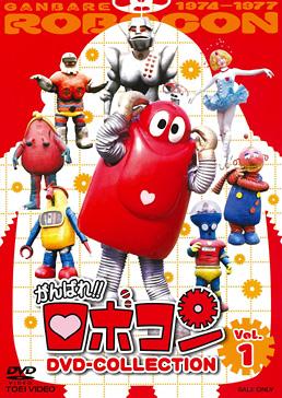 がんばれ!!ロボコン DVD‐COLLECTION VOL.1 ジャケット画像