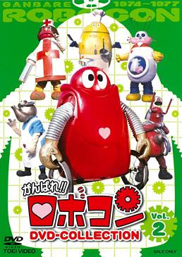 がんばれ!!ロボコン DVD‐COLLECTION VOL.2 ジャケット画像