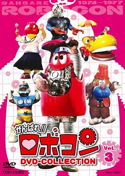 がんばれ!!ロボコン DVD‐COLLECTION VOL.3 ジャケット画像