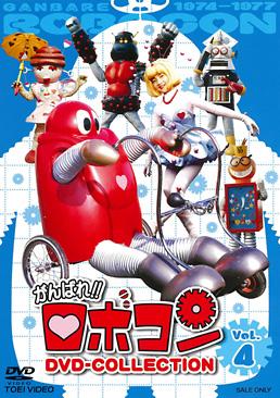 がんばれ!!ロボコン DVD‐COLLECTION VOL.4 ジャケット画像