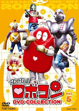 """がんばれ!!ロボコン DVD‐COLLECTION VOL.5<完> ジャケット画像"""" /></p> <a class="""