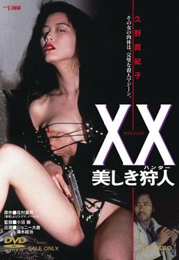 XX ダブルエックス 美しき狩人 ジャケット画像