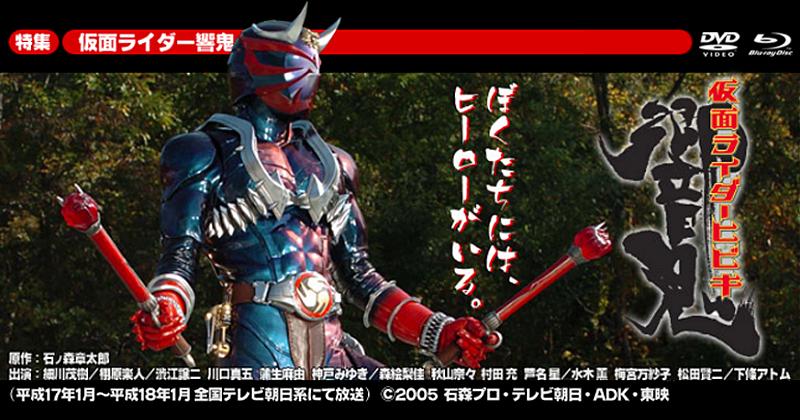 仮面ライダー響鬼 特集 | 東映ビデオオフィシャルサイト