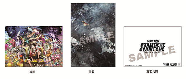 劇場版ワンピース スタンピード【ONE PIECE STAMPEDE】Blu-ray(ブルーレイ) DVD 初回限定特典 タワーレコード