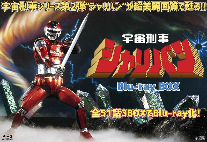宇宙刑事シャリバン Blu-ray BOX 特集 | 東映ビデオオフィシャルサイト